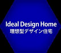 理想型デザイン住宅.png
