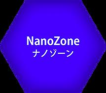 ナノゾーン.png