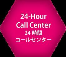 24コールセンター.png
