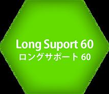 ロングサポート60.png