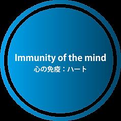 心の免疫ハートout.png
