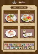 キンプリ2021×ミクガ_メニュー3.jpg