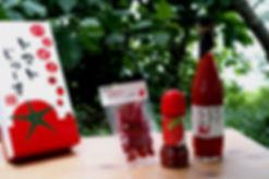 トマト加工品ギフト トマトジュース トマトドレッシング ドライ