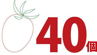 ミニトマト40.jpg