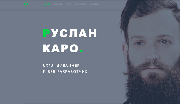 Портфолио и резюме website templates – Резюме UX/UI-дизайнера