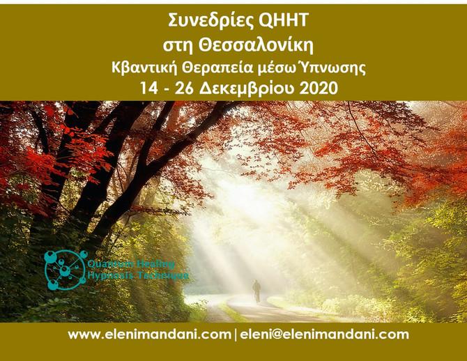 Συνεδρίες QHHT - Θεσσαλονίκη, 14 - 26 Δεκεμβρίου 2020