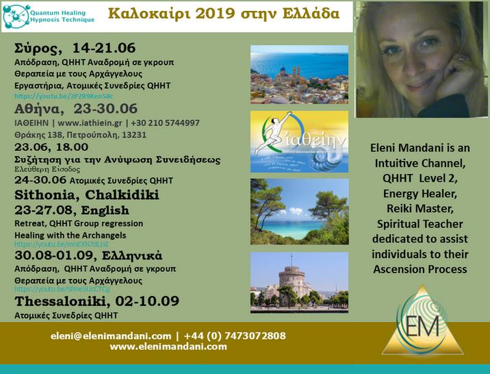Καλοκαίρι 2019 στην Ελλάδα