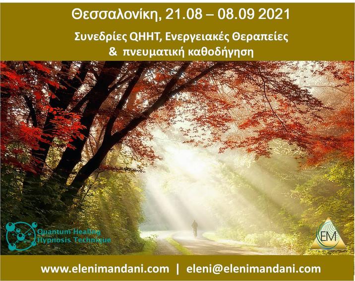 Θεσσαλονίκη, 21.08 - 08.09 2021, QHHT, Ενεργειακές Θεραπείες & Πνευματική Καθοδήγηση.