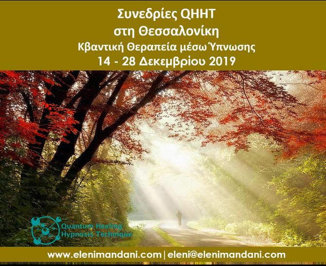 Συνεδρίες QHHT - Θεσσαλονίκη               14-28/12/2019