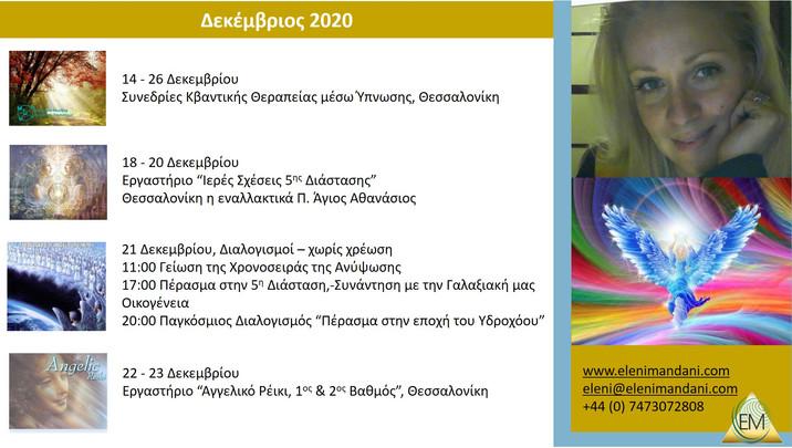 Δεκέμβριος 2020, Ελλάδα