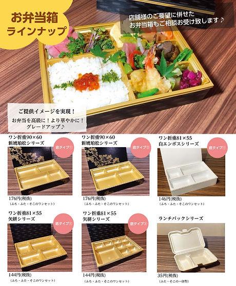 お弁当チラシ1.jpg