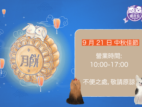 9月21日 中秋佳節營業時間更改