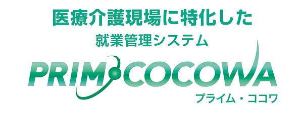 プライアルメディカルシステム株式会社 PRIM-COCOWA.jpg