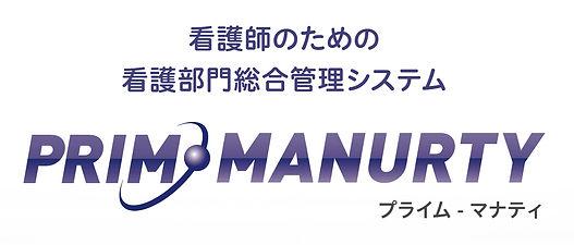 プライアルメディカルシステム株式会社 PRIM-MANURTY