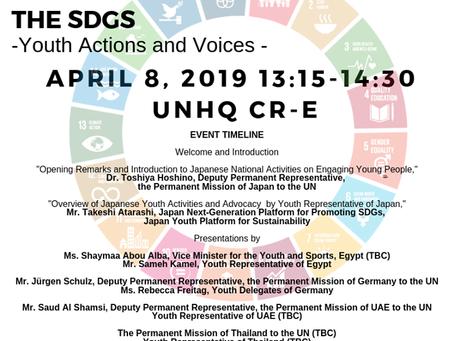 【UNの中でサイドイベント開催予定!ユースのアクションと声】ECOSOC YF 2019 Vol.2】