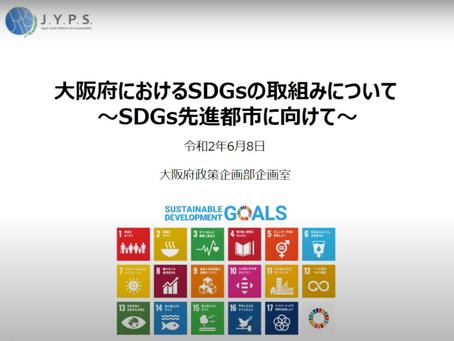 【YAPレポート Vol.13】特別講義11〜大阪府〜