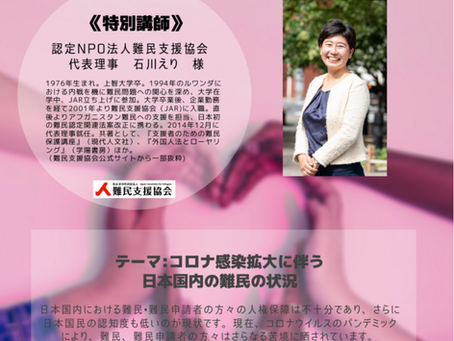 【7/1「コロナと難民」に関するウェビナーを開催しました!】