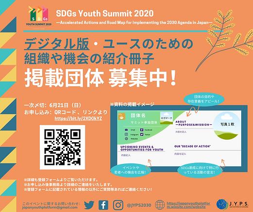 JYPS_YouthSummit2020_デジタル冊子_ポスター.png