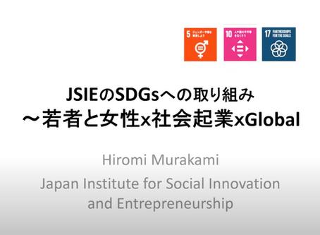 【YAPレポート Vol.15】特別講義10〜「JSIE のSDGs への取り組み ~若者と女性×社会起業×Global~」〜