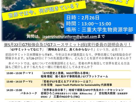 2.26 G7ユース勉強会@三重大学開催!