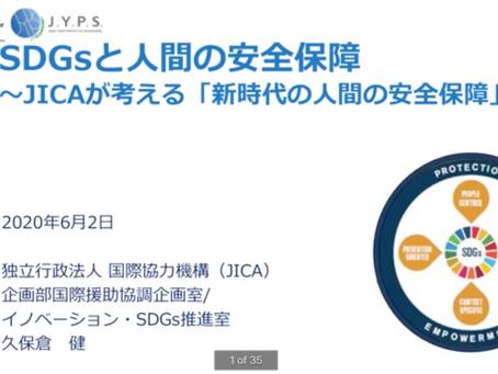 【YAPレポート Vol.12】特別講義10〜独立行政法人 国際協力機構(JICA)〜