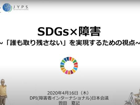 【YAPレポート Vol.2】特別講義1〜認定NPO法人DPI日本会議〜