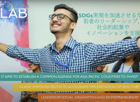 【YAPレポート Vol.5】特別講義4〜国連開発計画(UNDP)〜