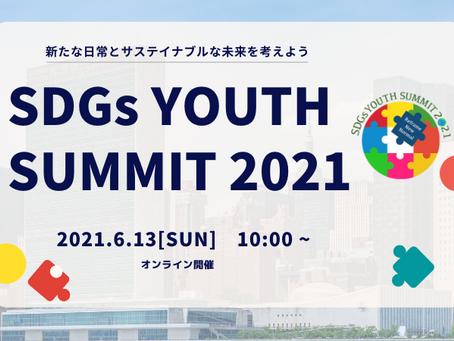 【SDGs Youth Summit 2021を開催しました!!】