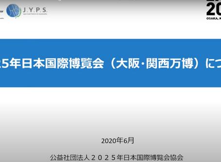 【YAPレポート Vol.11】特別講義12〜2025年日本国際博覧会協会〜