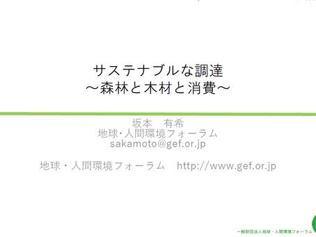 【YAPレポート Vol.8】特別講義8~地球・人間環境フォーラム~