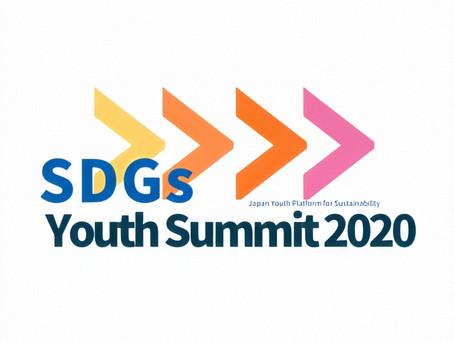 【 開催報告:SDGs Youth Summit 2020を開催しました!!(7/4)Vol.2】
