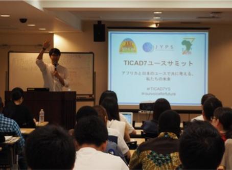 TICAD7ユースサミット開催報告