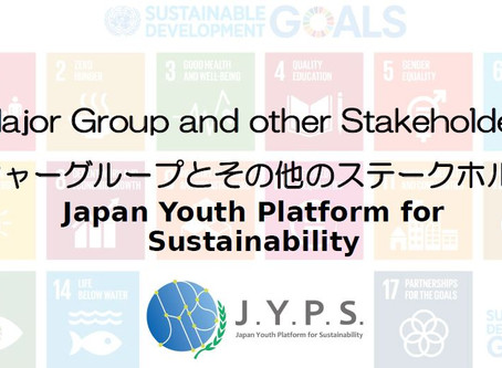 JYPS ウェビナー#1「Major Groups and other Stakeholders (MGoS) ~市民社会~」