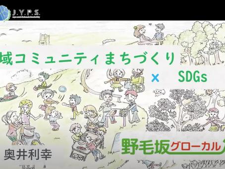 【YAPレポート Vol.6】特別講義7〜野毛坂グローカル〜