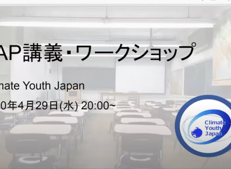 【YAPレポート Vol.7】特別講義5〜Climate Youth Japan〜