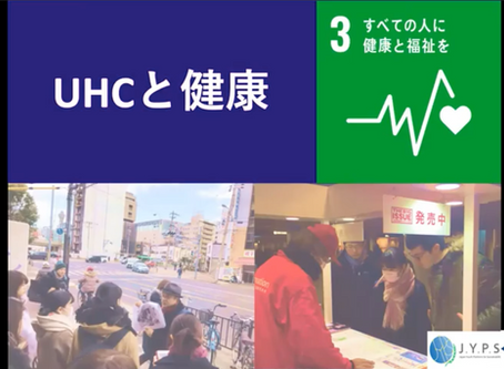 【YAPレポート Vol.15】特別講義10〜IFMSA-Japan〜