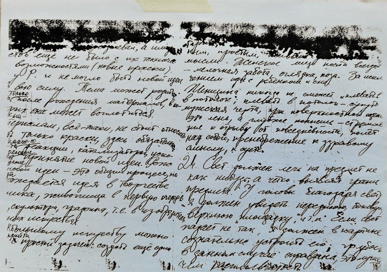 Rublev Diary (13).jpg