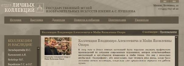 Коллекция Владимира Алексеевича и Майи Яковлевны Опара