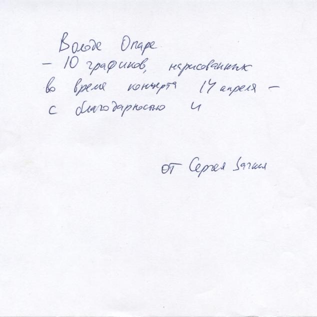 Sergey Zagniy (2).png