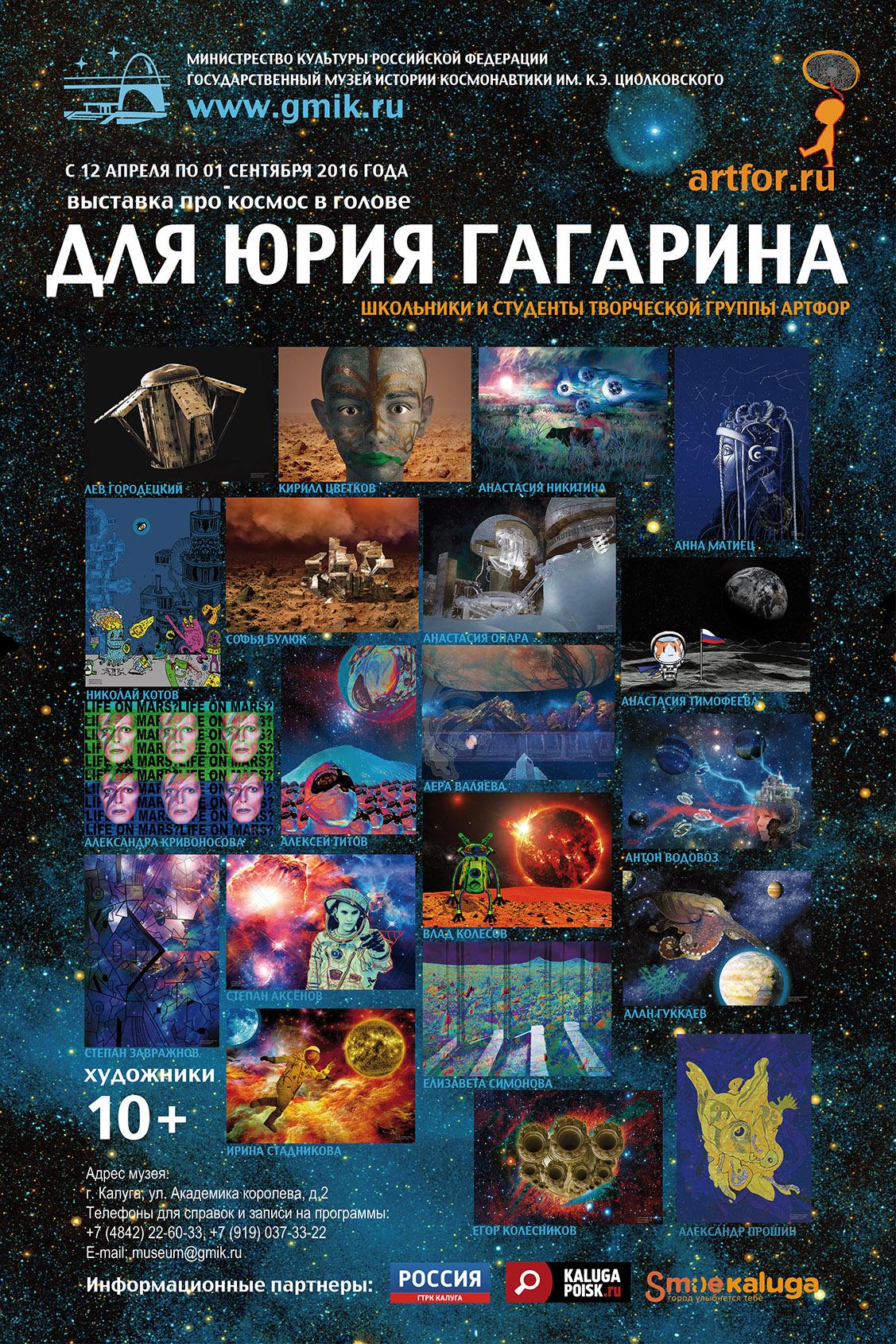 """Выставка """"Для Юрия Гагарина"""""""