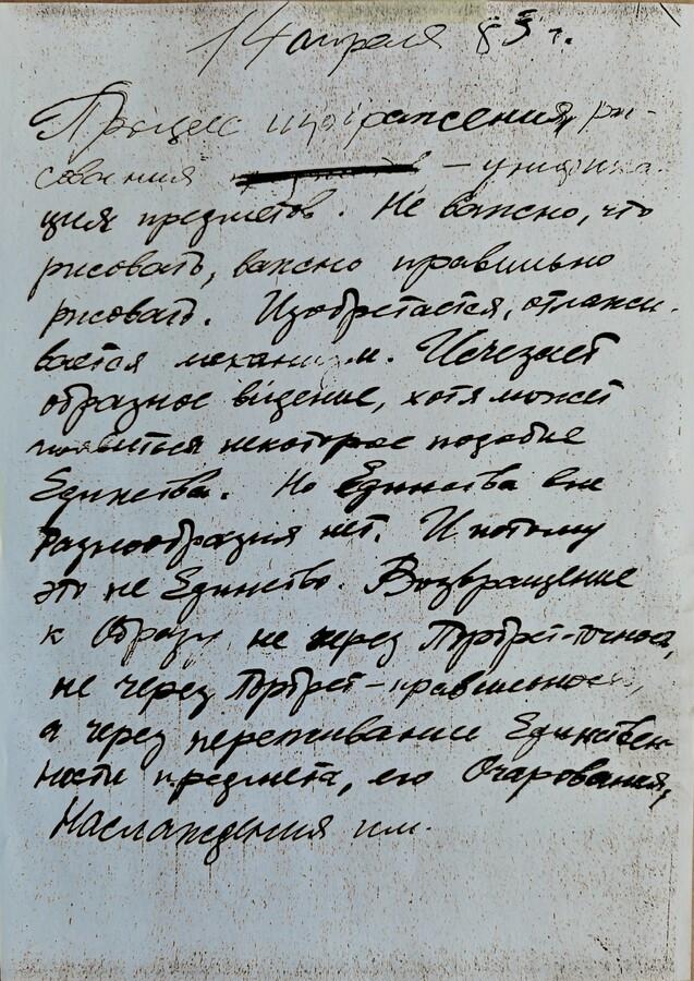 Rublev Diary (15).jpg