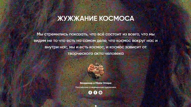 """участвуем в ART SCIENCE ПРОЕКТ """"2020 - 2070"""""""