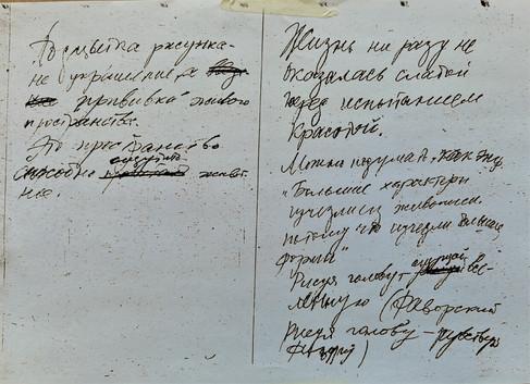 Rublev Diary (14).jpg