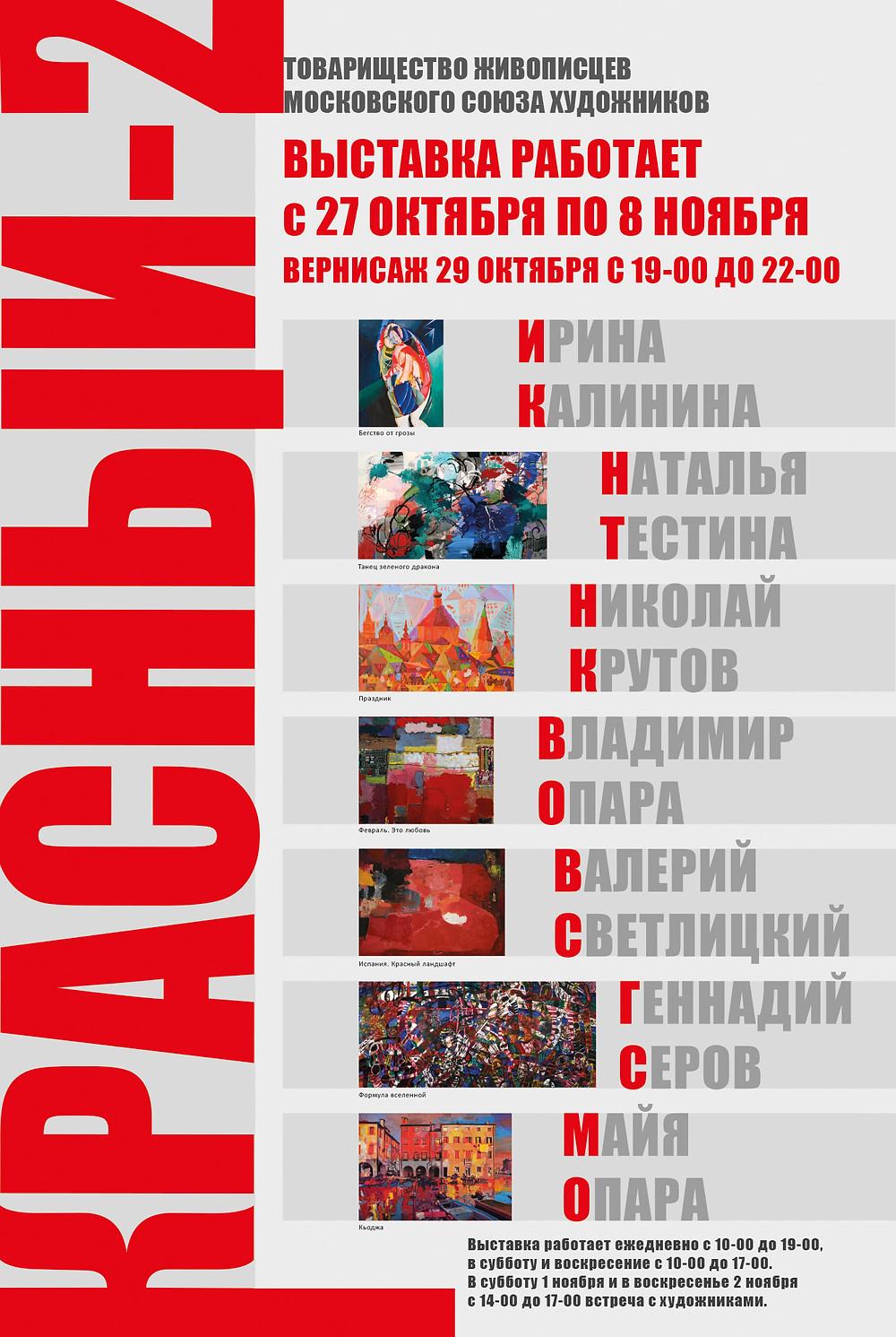 """Выставка """"Красный2"""""""