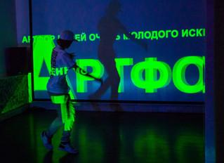 День рождения Музея АРТФОР