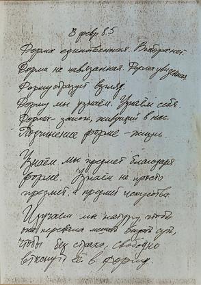 Rublyov's diary
