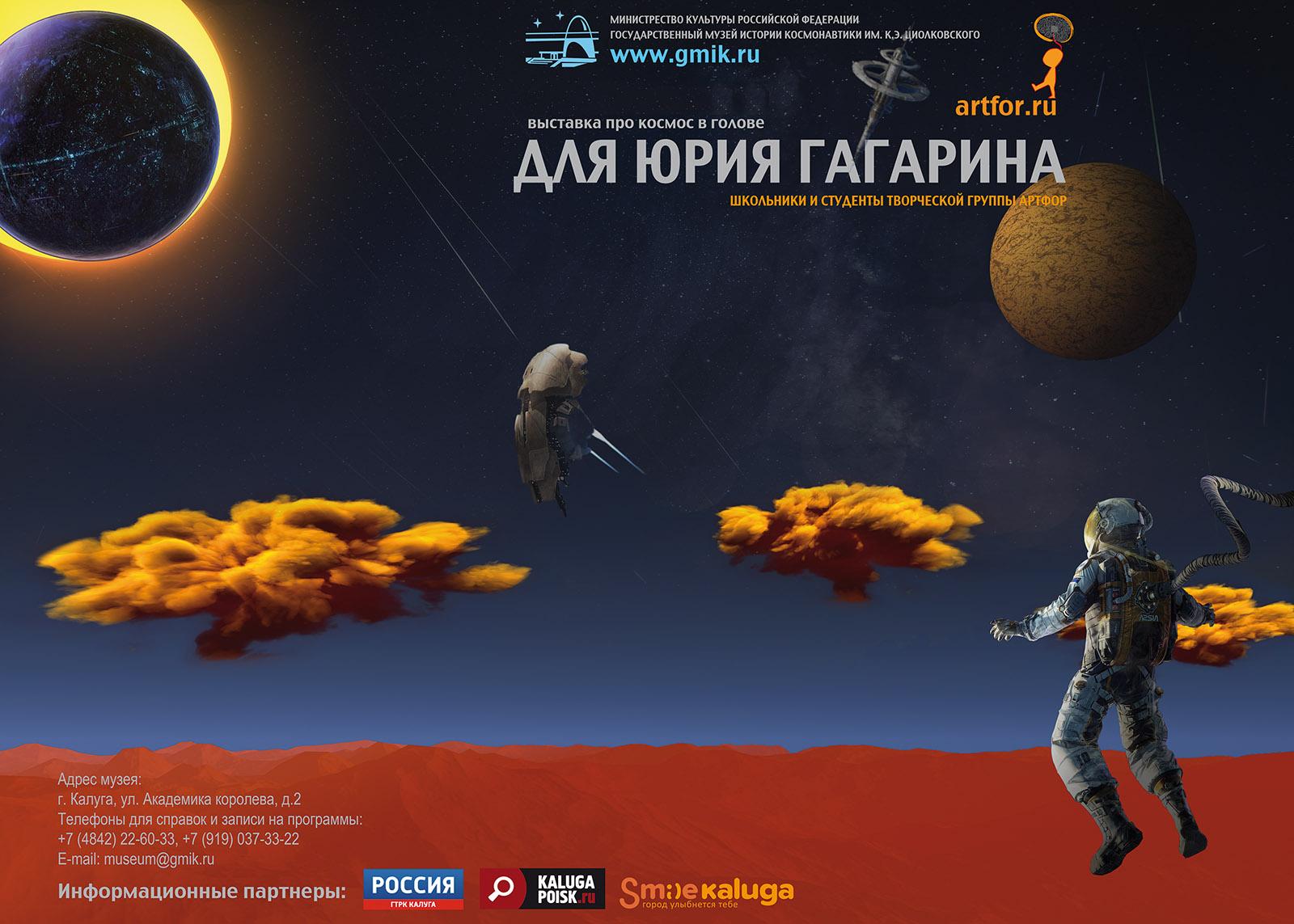 Постер к выставке про космос в голов