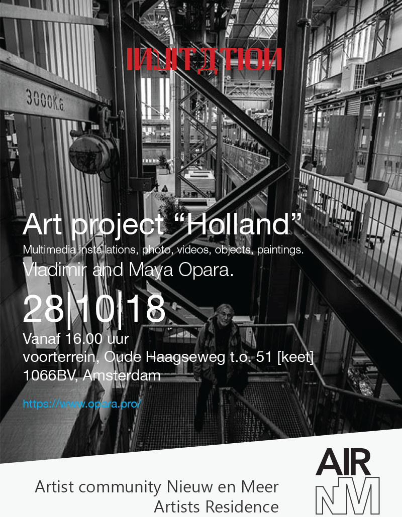 "Презентация проекта ""Голландия"" 28 октября 2018, Амстердам"