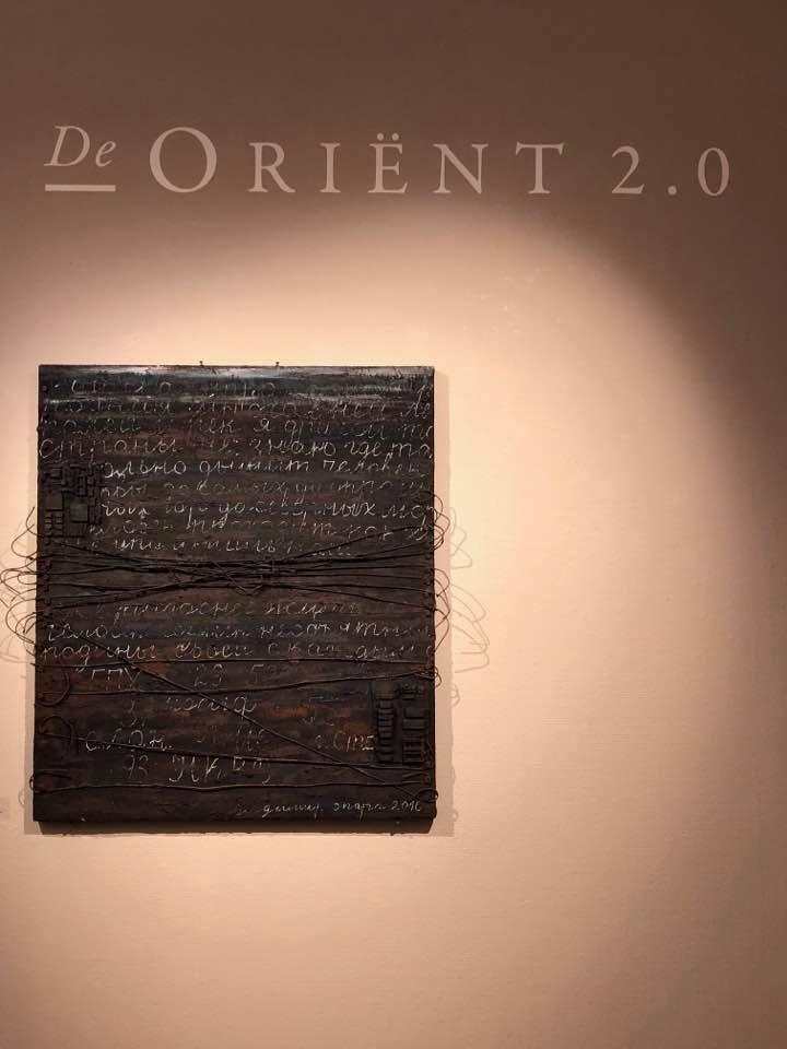 """""""de Oriënt 2.0"""""""