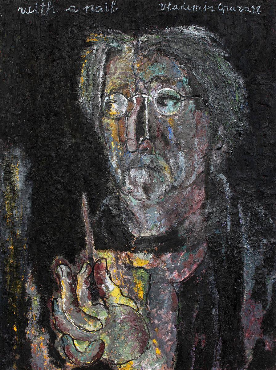 Владимир Опара. Автопортрет. 2013 - 2018